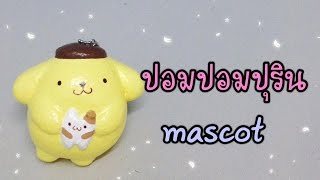 getlinkyoutube.com-สอนทำสกุชชี่ปอมปอมปูริน Mascot (PomPomPurin Mascot Squishy Tutorial)