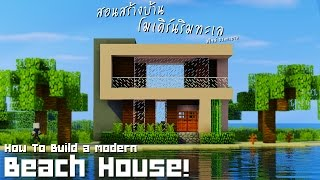 "getlinkyoutube.com-Minecraft : สอนสร้างบ้านโมเดิร์นริมทะเล ""Modern Beach House!"""