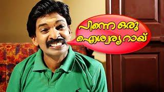 getlinkyoutube.com-Santhosh Pandit Comedy Scenes  | Malayalam Comedy Movies | Santhosh Pandit Dialogue Comedy Scenes