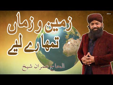 Zameen o Zaman Tumhare liye, Alhaaj Imran Shaikh Attari,,