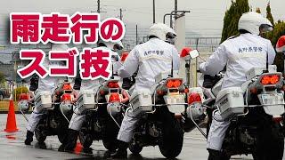 getlinkyoutube.com-白バイ1300マシン 雨天のクイック・ターンのスゴ技! @全国白バイ安全運転競技大会特別訓練員  POLICE MOTORCYCLE OF JAPAN