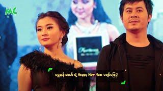 getlinkyoutube.com-ေရႊနန္းေတာ္ ရဲ့ Happy New Year ေဖ်ာ္ေျဖပြဲ - Nay Toe, Wutt Hmone