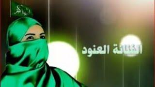 getlinkyoutube.com-عمل غنائي للفنانة العنود علي ماصار  صمدتي وكلمتي المشوار
