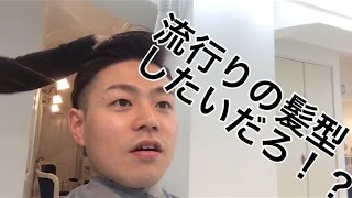getlinkyoutube.com-【話題沸騰】ショートバック&サイドのスタイリングの仕方