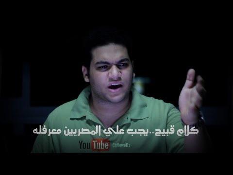 كلام قبيح..يجب ان يعرفه المصريين