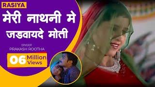 getlinkyoutube.com-SEXY HOT RASIYA---Meri Nathni Mai Jadwayde Moti Chaar Uthay Le Ghugta ---(PRAKASH ROOTHA)