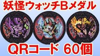 getlinkyoutube.com-妖怪ウォッチバスターズ QRコード Bメダル60個 ジバコマ・ワルニャン・風魔猿 など