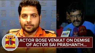 Actor Bose Venkat on Demise of Actor Sai Prashanth - Thanthi TV