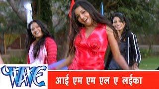 getlinkyoutube.com-M.L.A  के लईका हई  M.L.A Ke Layika Hayi - Sainya Ke Sath Madhaiya Mein - Bhojpuri Hot Songs HD
