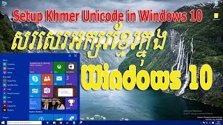 Windows 10 - Setup Khmer Unicode (Khmer presentation)