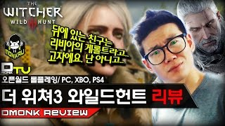 getlinkyoutube.com-Dmonk Review, 더 위쳐3 와일드헌트 게임 리뷰, 아! 방대하다.[MULTI]