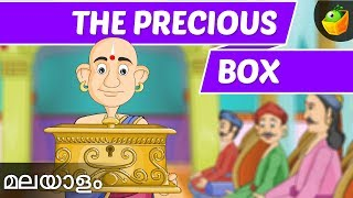 getlinkyoutube.com-The Precious Box - Tales Of Tenali Raman In Malayalam - Animated/Cartoon Stories For Kids