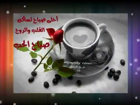 Aljoundy Roses-you tube - ❤♫❤ يسعد صباحكم بالخير ❤♫❤