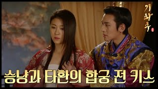 getlinkyoutube.com-[HOT] 기황후 34회 - 목욕하는 하지원, 지창욱과 합궁 전 뜨거운 키스! 20140303