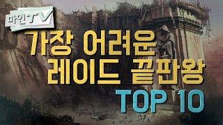 getlinkyoutube.com-[마인TV] 가장 어려운 레이드 끝판왕 TOP10