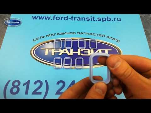 Прокладка впускного коллектора Форд Транзит 2.0, 2.2, 2.4, 3.2