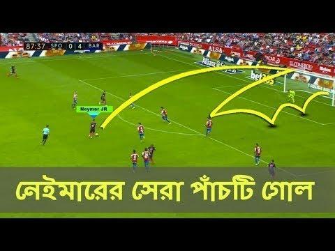 (নেইমারের সর্ব কালের সেরা পাঁচটি গোল) Naymar●Top 5 Best Goals / LOL TV