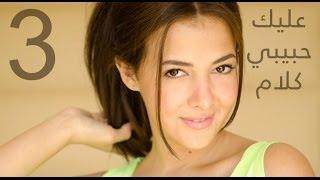 getlinkyoutube.com-دنيا سمير غانم | عليك حبيبي كلام - Donia Samir Ghanem | 3alek 7abiby Kalam