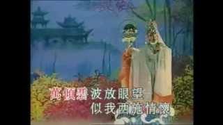 《夢會太湖》演唱:梁玉嶸、郭鳳女
