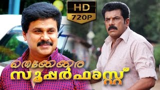 getlinkyoutube.com-thekkekara super fast malayalam full movie | Dileep | mukesh