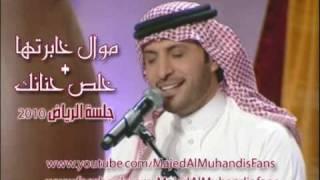 getlinkyoutube.com-موال خابرتها - ماجد المهندس Mawal 5abrtha- Majed Al Muhandis l