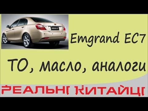 ТО на Emgrand EC7, масло, аналоги!