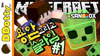 getlinkyoutube.com-뾰잉뾰잉 점프맵!! [용암 그리고 슬라임: 파쿠르 #1편] 마인크래프트 Minecraft - LAVA & SLIME PARKOUR - [도티]