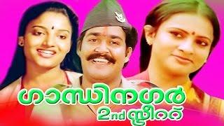 getlinkyoutube.com-Gandhinagar 2nd Street | Malayalam  Full Movie | Mohanlal ,Seema & Karthika | Family Entertainer