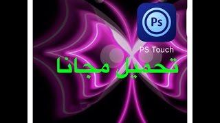 getlinkyoutube.com-تحميل برنامج ps touch للايفون 2016