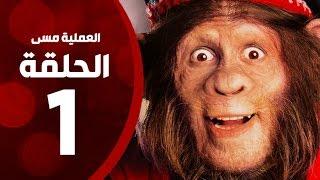 getlinkyoutube.com-مسلسل العملية مسي - الحلقة الاولى - بطولة احمد حلمي - Operation Messi Series HD Episode 01
