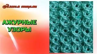 getlinkyoutube.com-Красивый ажурный узор для вязания спицами