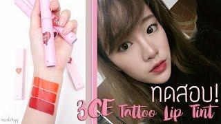 getlinkyoutube.com-mintchyy | ทดสอบ 3ce Tattoo Lip Tint ติดทนจริงมั้ย ? ( VLOG )