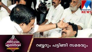 getlinkyoutube.com-Thiruva Ethirva 22-01-16 | Manorama News