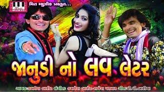 Kamlesh Barot New Timli | Janudi No Love Letter | Kamlesh Barot | Gujarati New Song 2017