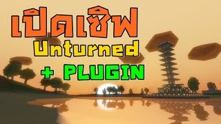 getlinkyoutube.com-สอนเปิดเซิฟ Unturned 3.x.x.x + Plugin | Isaan Casting-B |
