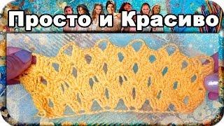 #13. Узор рогатка (4), вязание крючком для начинающих, crochet.