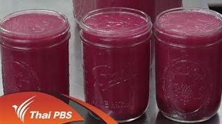 getlinkyoutube.com-ลงทุนทำกิน : ธุรกิจสีเขียว น้ำผักผลไม้ 5 สี สดส่งตรงทุกเช้า (28 ก.ย.58)
