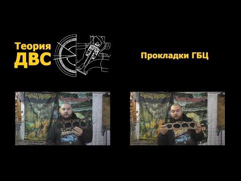 Теория ДВС: Прокладки ГБЦ