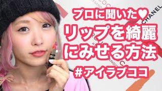 プロに聞いた!リップを綺麗にみせる方法♡ #アイラブココ CHANEL How to make perfect lips tutorial