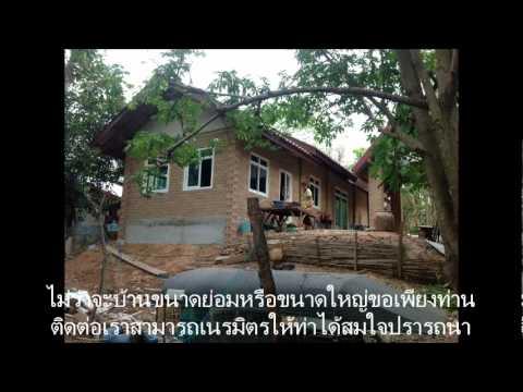 รับสร้างบ้านอิฐประสาน โทร.086-7676697
