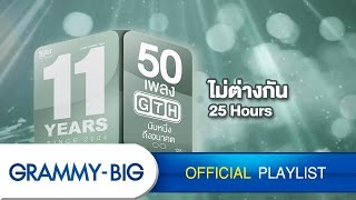 getlinkyoutube.com-รวมเพลงฮิตค่าย GTH - MP3 GTH 11 ปี นับหนึ่งถึงอนาคต [GRAMMY BIG]