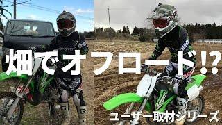 畑でオフロード⁉【バイクユーザー取材シリーズ】#1