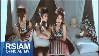 getlinkyoutube.com-อยู่ห้องคนเดียว : บลูเบอร์รี่ อาร์ สยาม [Official MV]