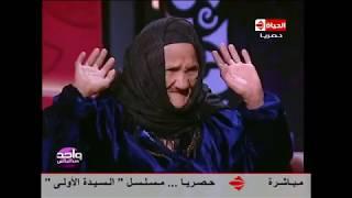getlinkyoutube.com-واحد من الناس - سيدة تجعل عمرو الليثي في ذهول شديد تموت وأثناء دفنها تأتي السيدة زينب لتعيدها للحياة