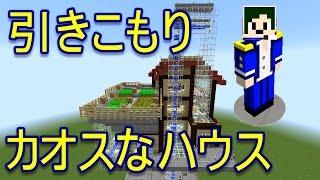 getlinkyoutube.com-【Minecraft】カオス!?ひきこもりんクラフト【へぼてっく】