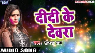 getlinkyoutube.com-Superhit होलीगीत 2017 - Sanjana Raj - Didi Ke Devra - Hori Khele Raghuveera - Bhojpuri Hot Holi Song