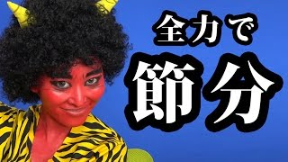 getlinkyoutube.com-全力で節分してみた☆2015【節分豆まき鬼メイク】 Setsubun 2015