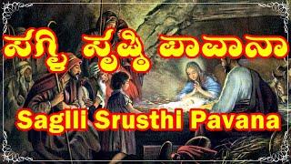 getlinkyoutube.com-Saglli Srusthi Pavana (Konkani Christmas Song)
