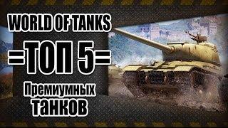 getlinkyoutube.com-World of Tanks: ТОП 5 Премиумных танков в WoT.
