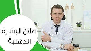 علاج البشرة الدهنية | مع الدكتور كوستي